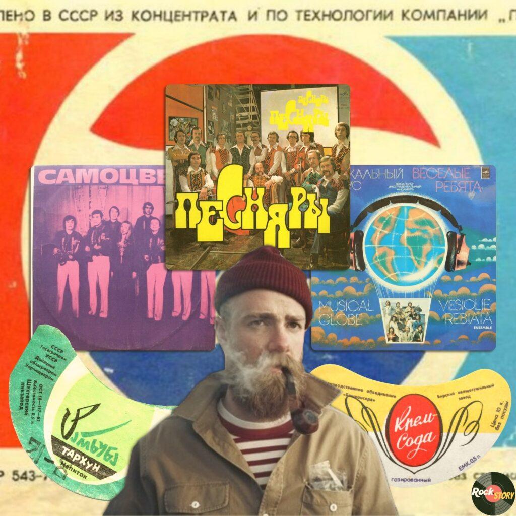 Почему советская газировка была вкуснее, а музыка интереснее