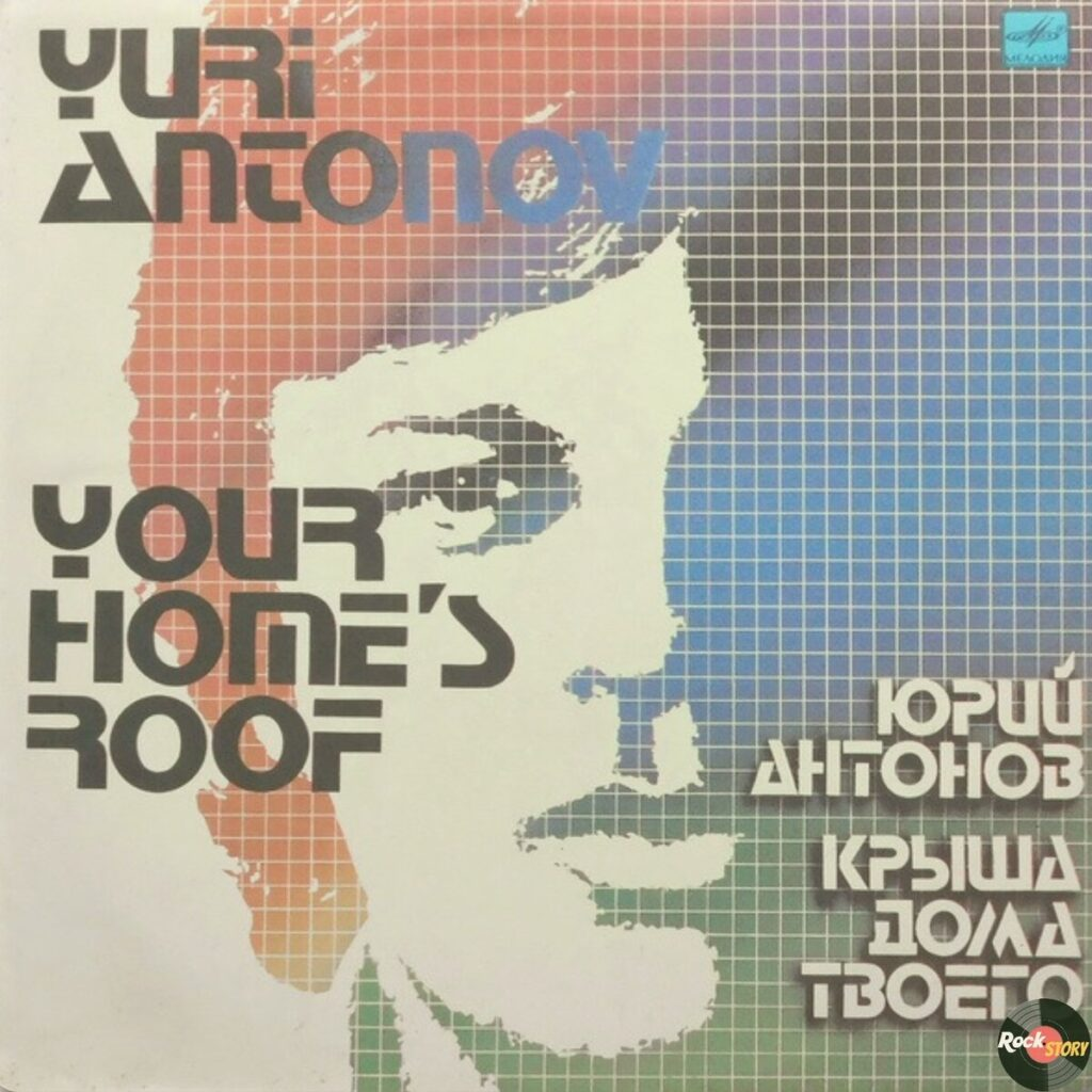 """Юрий Антонов — """"Крыша Дома Твоего"""" [1983]"""
